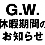 GW休暇期間のお知らせ